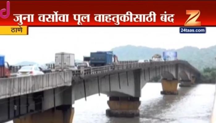 वर्सोवा पूल पुढचे चार दिवस पूर्णपणे बंद