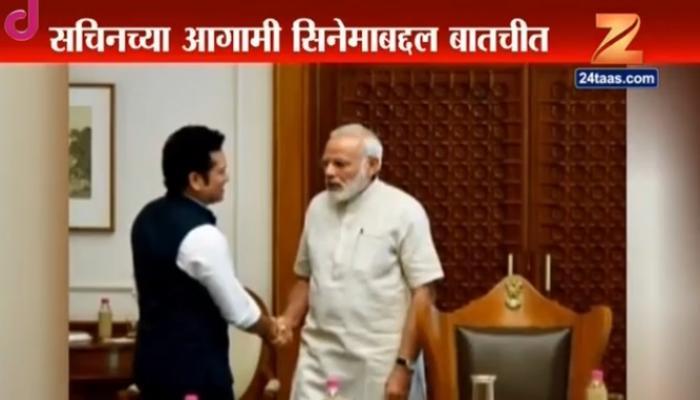 सचिन तेंडुलकरने पंतप्रधान मोदींची घेतली भेट