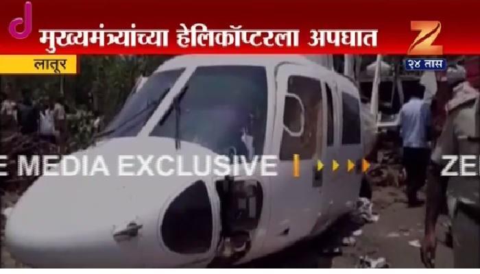 मुख्यमंत्र्यांच्या हेलिकॉप्टर लातुरात अपघात