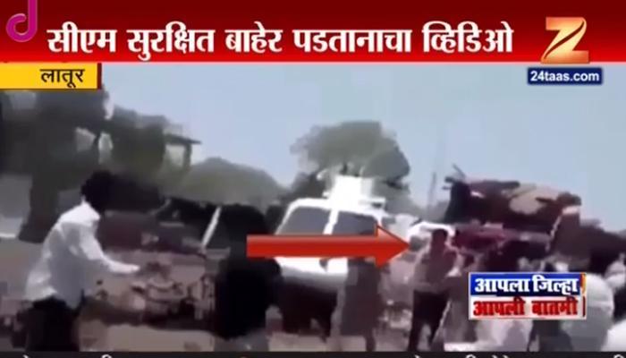 हेलिकॉप्टर दुर्घटना : CM सुखरुप बाहेर पडतानाचा व्हिडिओ हाती