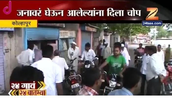 पश्चिम महाराष्ट्रात गावागावातील दूध संकलन बंद
