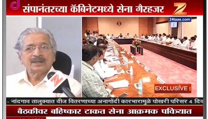 राज्य मंत्रिमंडळ बैठकीवर शिवसेना मंत्र्यांचा बहिष्कार, शेतकरी संपाला पाठिंबा
