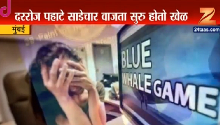 'ब्लू व्हेल चॅलेंज'... ऑनलाईन मृत्यूचं सावट!
