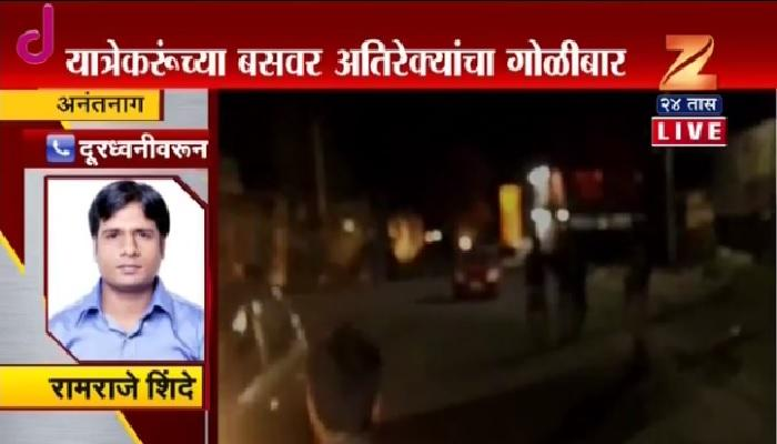 अमरनाथ यात्रेवर काश्मीरमध्ये दहशतवादी हल्ला