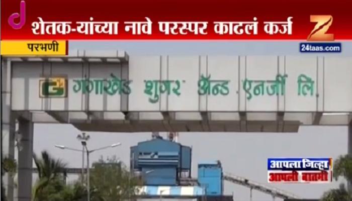 गंगाखेड साखर कारखान्याच्या काळ्या बाजाराचा पुरावा 'झी मीडिया'च्या हाती