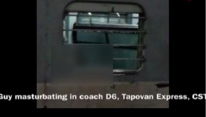 Video :धक्कादायक! तपोवन एक्स्प्रेसमध्ये तरूणीला पाहून करत होता हस्तमैथुन