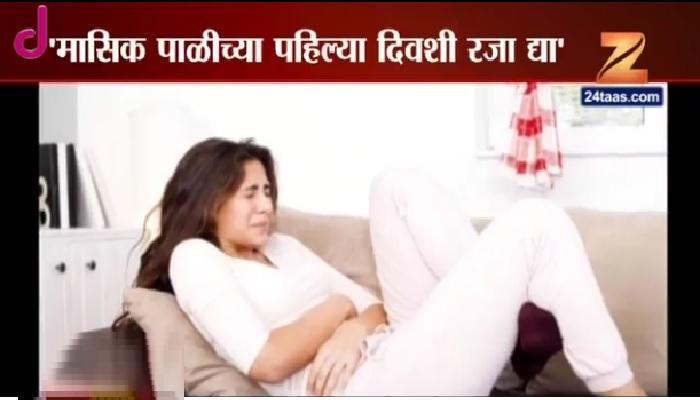 'मासिक पाळीच्या पहिल्या दिवशी महिलांना सुट्टी द्यावी'