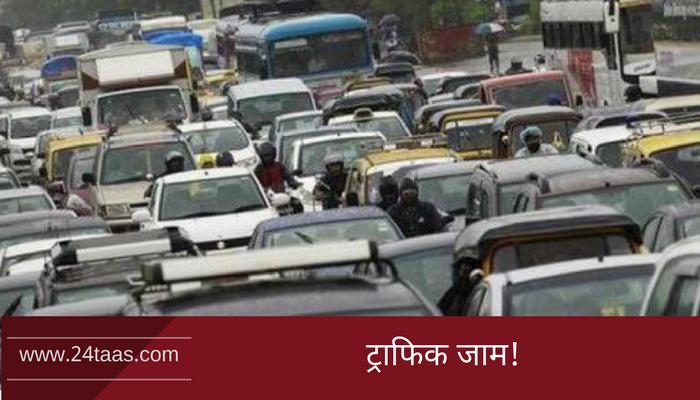 मुंबई-गोवा महामार्गावर वाहनांच्या रांगा...