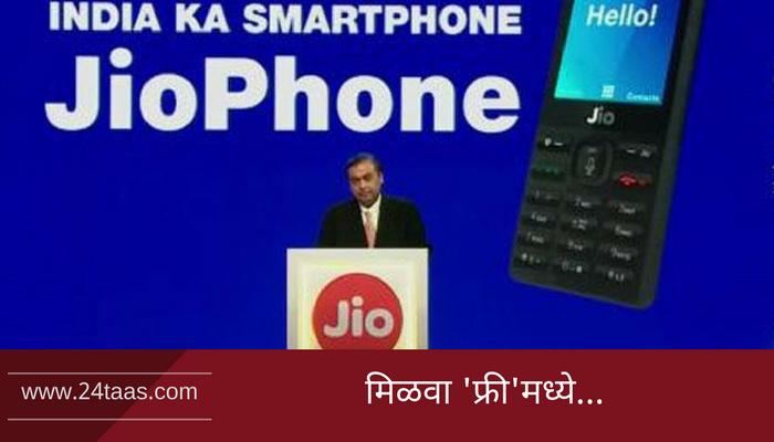 रिलायन्स जिओनं लॉन्च केला देशातील सर्वात स्वस्त फोर जी फोन