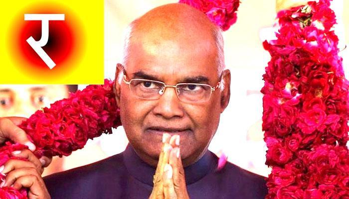 राष्ट्रपती रामनाथ कोविंद यांचे 'र' अक्षराशी आहे हे नाते