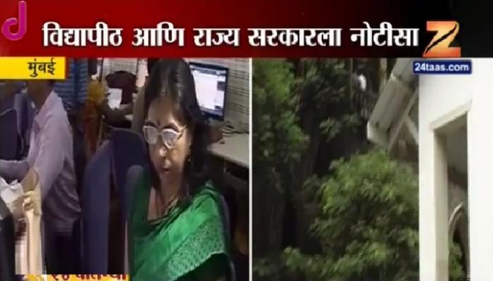 मुंबई विद्यापीठ निकाल गोंधळावर सरकारला नोटीस