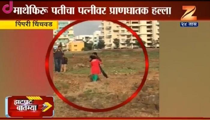 पिंपरी-चिंचवडमध्ये माथेफिरु पतीचा पत्नीवर हल्ला