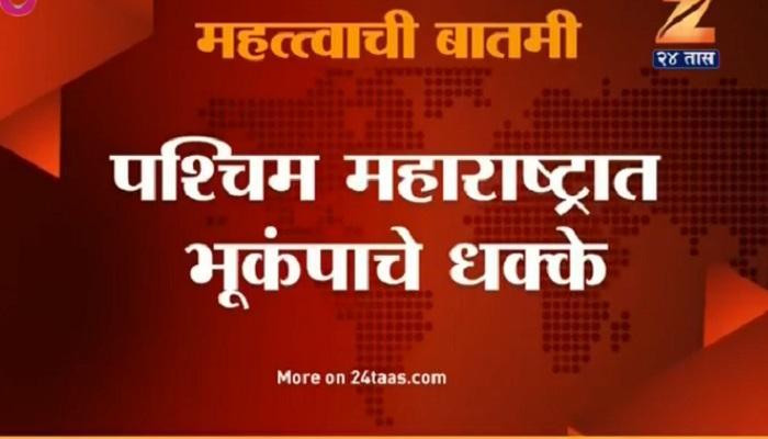 पश्चिम महाराष्ट्रात भूकंपाचे धक्के