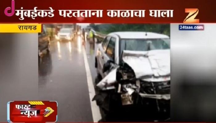 मुंबई-पुणे एक्स्प्रेस वेवर भीषण अपघातात एक ठार, ५ जखमी