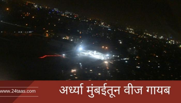मुंबईला पावसाने झोडपलं, अर्धी मुंबई अंधारात