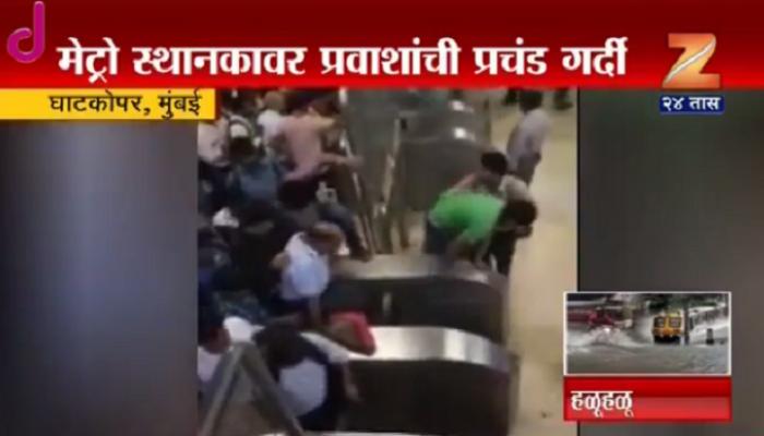 VIDEO : मेट्रो स्थानकातला हा व्हिडिओ होतोय वायरल