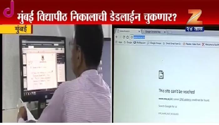 मुंबई विद्यापिठाची वेबसाईट बंदच, निकालाची वाट
