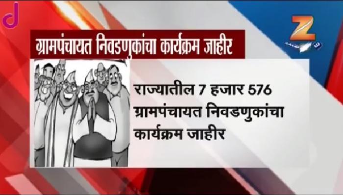 7 हजार 576 ग्रामपंचायतींचा निवडणूक कार्यक्रम जाहीर