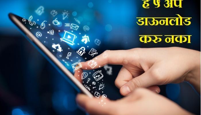 सावधान ! हे १० अॅप मोबाईलमध्ये इन्स्टॉल करु नका