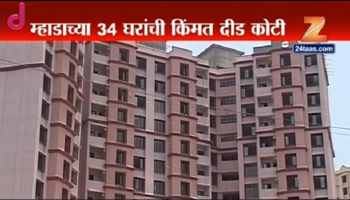 'सामान्यां'साठीचं म्हाडाचं ४७५ चौरस फूटांचं घर दोन कोटींचं!