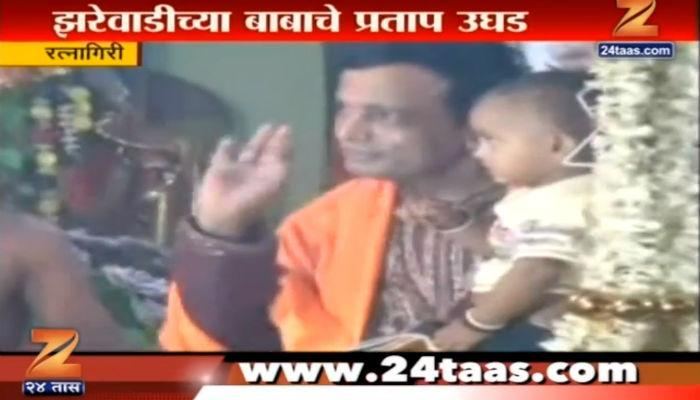 रत्नागिरीचा राम रहीम, बाबाच्या लीला सोशल मीडियावर व्हायरल