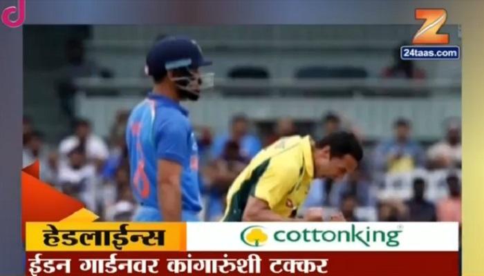 ईडन गार्डनवर आज टीम इंडियाचा कांगारुंशी सामना