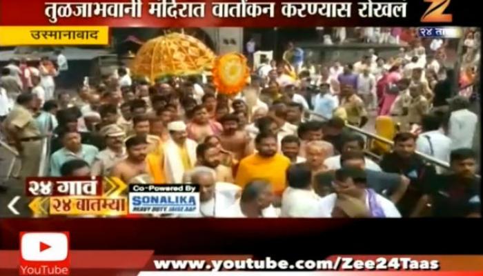 तुळजाभवानी मंदिरात वार्तांकन करायला पत्रकारांना बंदी