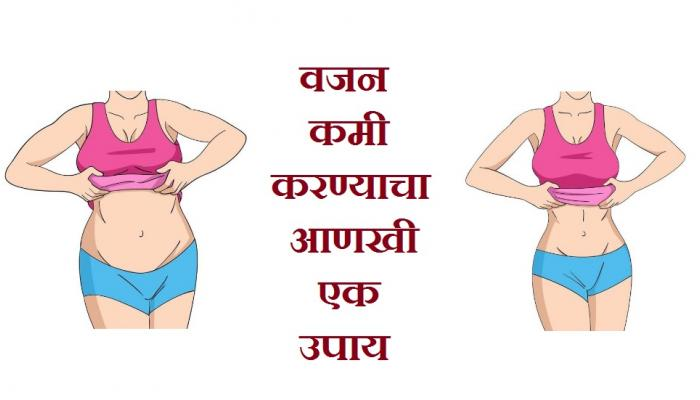 व्यायाम-डायटशिवाय महिन्याभरात वजन कमी करा