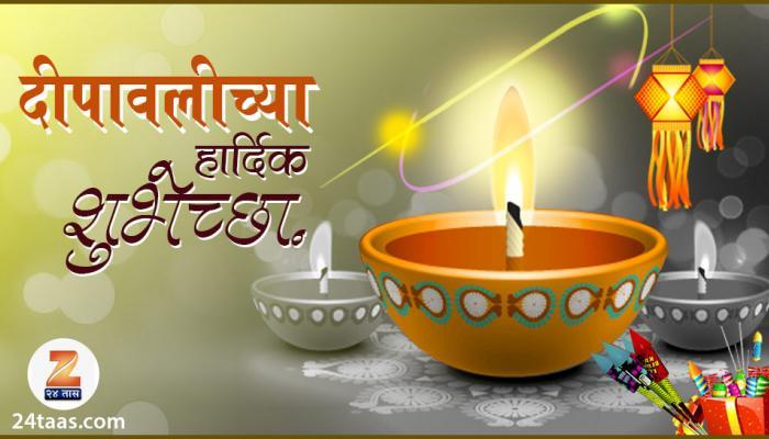 दिवाळी २०१७ : दीपावली शुभेच्छापत्रे, मेसेजेस!