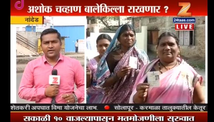 नांदेड पालिका निवडणूक निकाल : काँग्रेस, भाजप की एमआयएमची सरशी