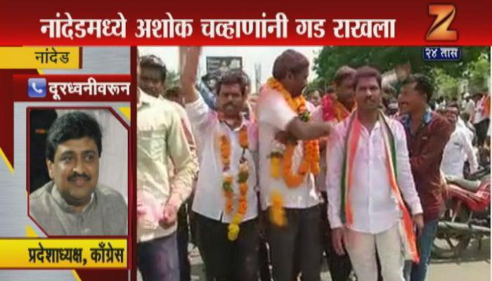 नांदेडच्या विजयानं काँग्रेस कार्यकर्त्यांना दिला नवा उत्साह!