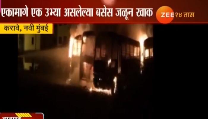 नवी मुंबईत ७ स्कूलबसना आग