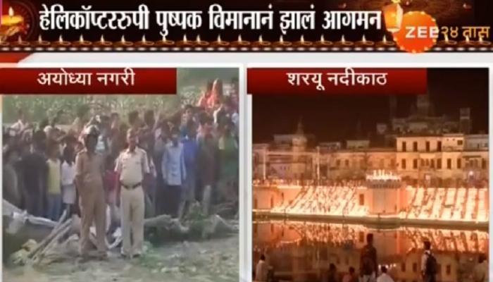 अयोध्येत योगी आदित्यनाथांनी साजरी केली दिवाळी