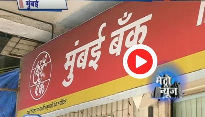 नियम धाब्यावर बसवून तोट्यातील कंपन्यांना मुंबई बॅंकेचा कर्जपुरवठा