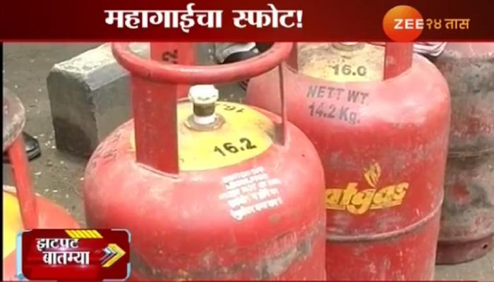 घरगुती गॅसच्या किंमतीत तब्बल ९३ रुपयांनी वाढ!