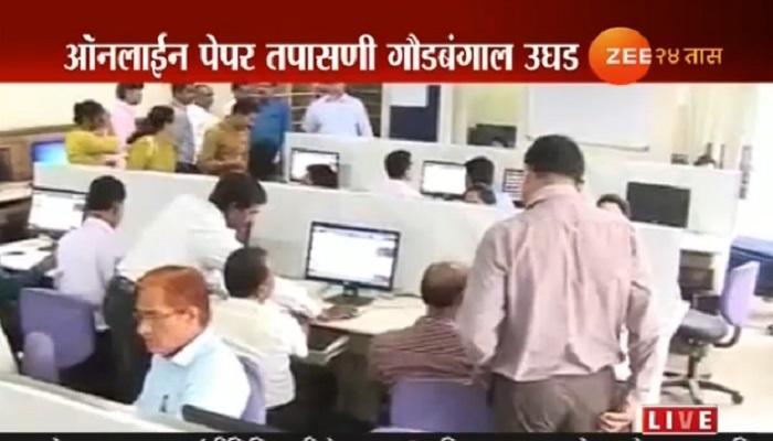 मुंबई विद्यापीठ पेपर तपासणीबाबत धक्कादायक खुलासा