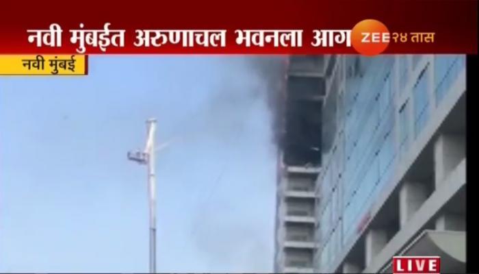 नवी मुंबईतल्या अरुणाचल भवनला अचानक आग