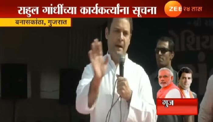 राहुल गांधी पंतप्रधान मोदींबद्दल काय म्हणाले...