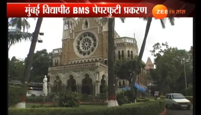 मुंबई विद्यापीठाचा पेपर फुटला, सहा विद्यार्थ्यांची चौकशी