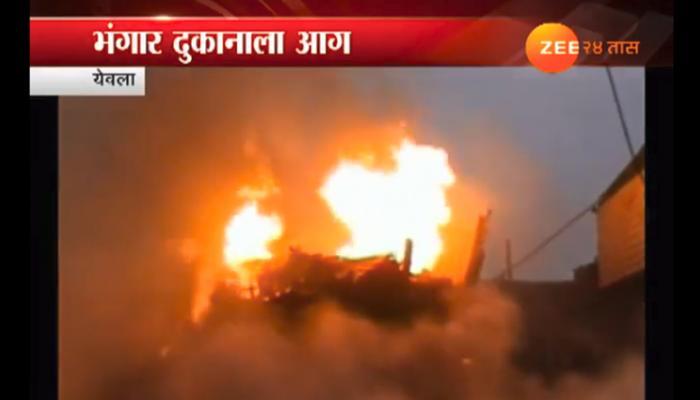 येवल्यात भंगार दुकानाला आग, लाखोंचे नुकसान
