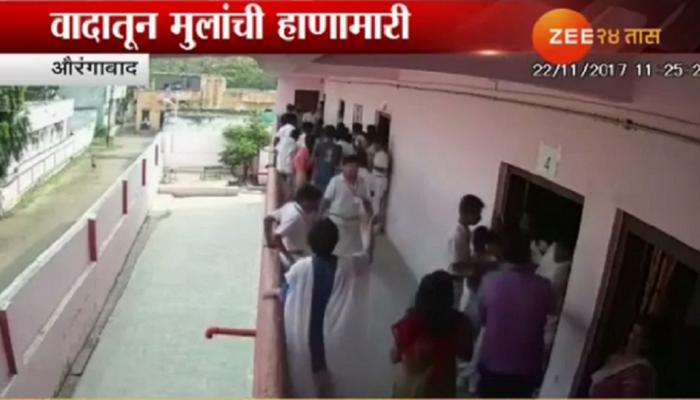 CCTV फुटेज : क्षुल्लक कारणावरून शाळेतच विद्यार्थ्यांची हाणामारी
