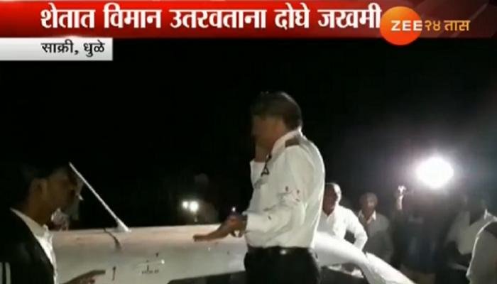 धुळ्यात विमान दुर्घटनेत दोन जण जखमी