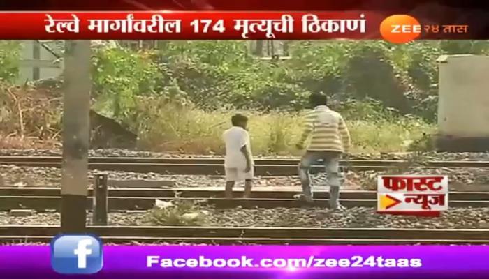 २०१७मध्ये मुंबई रेल्वे अपघातात १,४४३ जणांचा मृत्यू