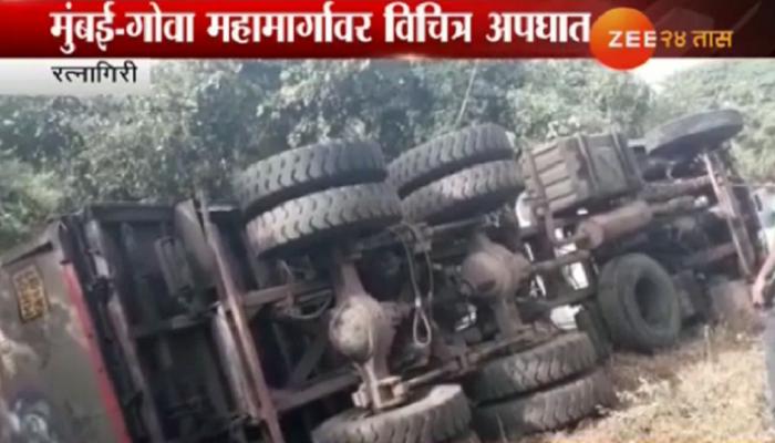 मुंबई-गोवा महामार्गावर विचित्र अपघात, वाहतूक ठप्प