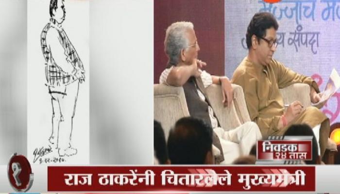 राज ठाकरेंनी रेखाटलं मुख्यमंत्र्यांसमोरच कार्टून...