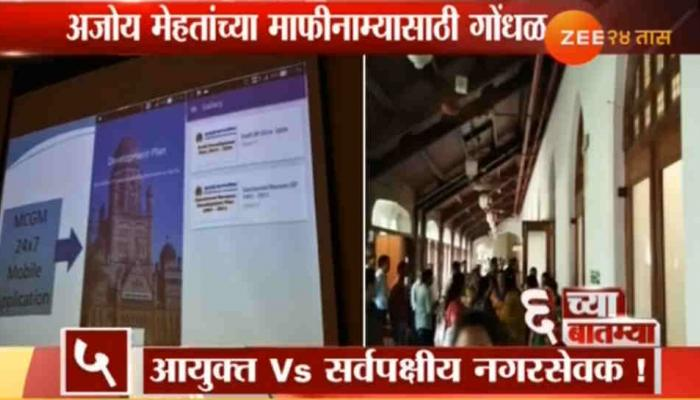 मुंबई महापालिका आयुक्त विरूद्ध नगरसेवक संघर्ष