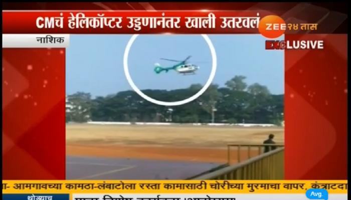 ... म्हणून मुख्यमंत्र्यांच्या हेलिकॉप्टरला उड्डणानंतर उतरवलं