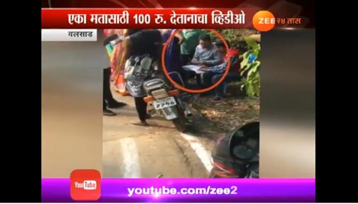 गुजरात निवडणूक २०१७ : भाजप उमेदवार पैसे देतानाचा व्हिडिओ