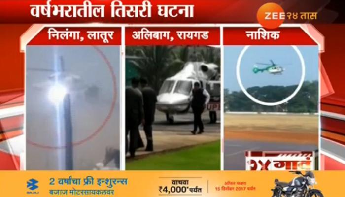 तिसऱ्या हेलिकॉप्टर अपघातातूनही मुख्यमंत्री सुखरुप बचावले... सुरक्षेचं काय?