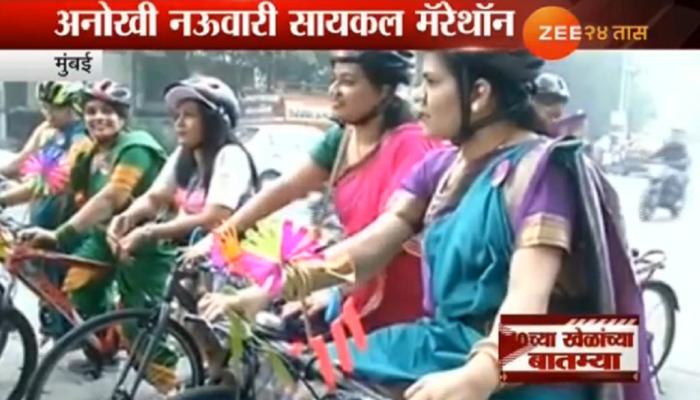 नऊवारी साडी घालून महिलांची सायकल-सवारी!